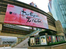 アジア最大級!六本木「第32回東京国際映画祭」で熱い時間を過ごそう