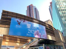 六本木「第33回東京国際映画祭」で映画の魅力を堪能しよう