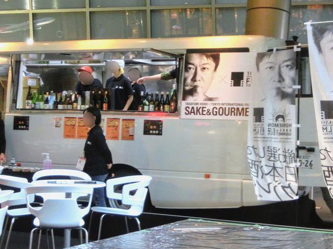 「東京国際映画祭×ホリエモン SAKE&GOURMET祭」などイベントも盛りだくさん