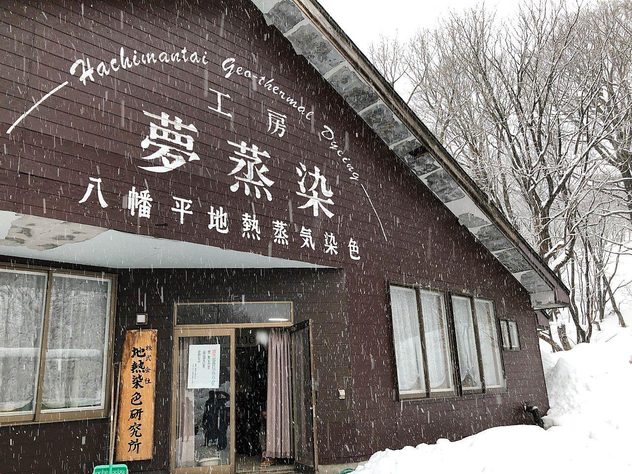 八幡平は国内地熱発電発祥の地
