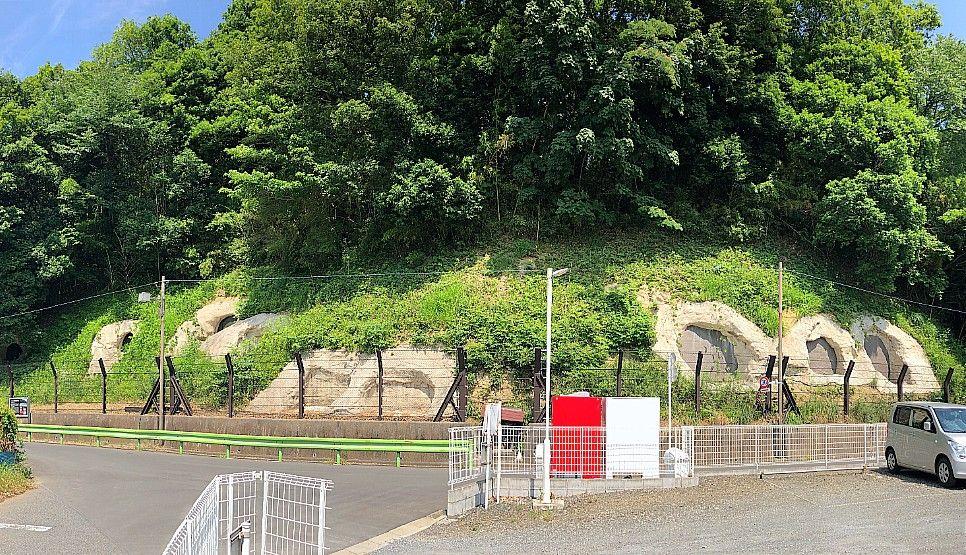 東京都指定史跡西谷戸横穴墓群