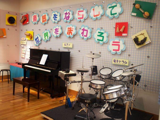 さまざまな楽器の演奏を体験!