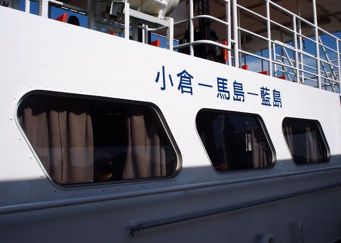 JR小倉駅から徒歩すぐのフェリー乗り場から「藍島」へ