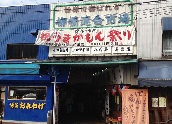博多の台所「柳橋連合市場」はグルメの迷宮