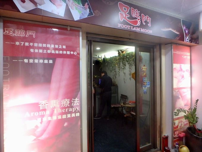 香港らしい活気ある人気店「足臨門」
