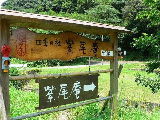 紫尾温泉唯一の離れの宿「四季の杜 紫尾庵」
