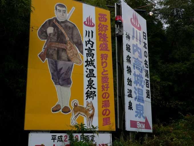鎌倉時代からあった歴史の古い川内高城温泉