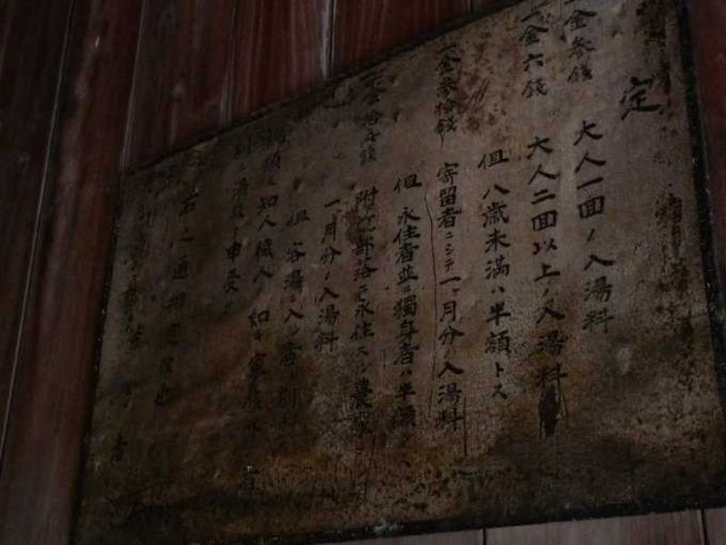 オイ的鹿児島温泉遺産vol.01「弥次ヶ湯温泉大黒湯」
