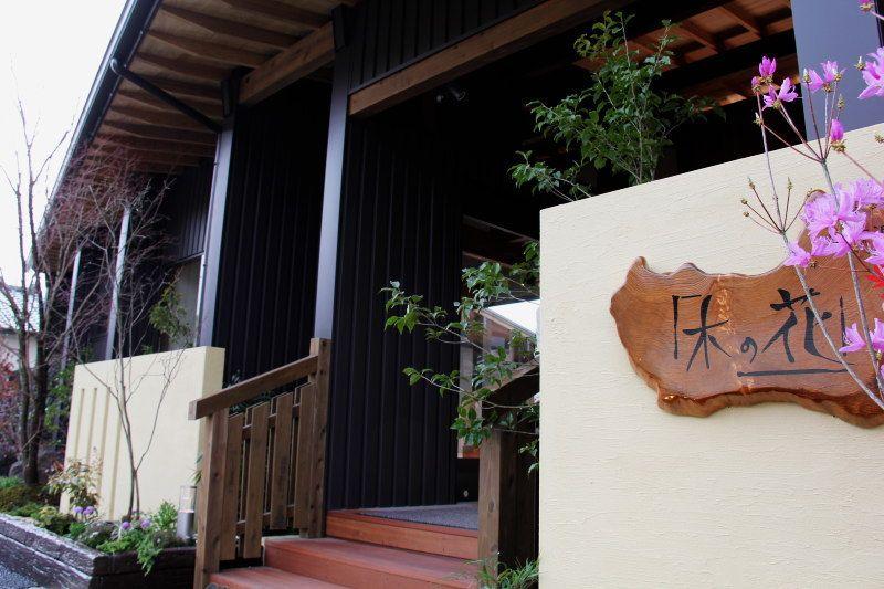 日当山(霧島)にオープン!家族温泉「木の花」は車椅子でも安心!