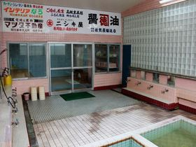 鹿児島インディーズ温泉!阿久根のラストセントウ「きみよし温泉」はいろんな意味で面白い!