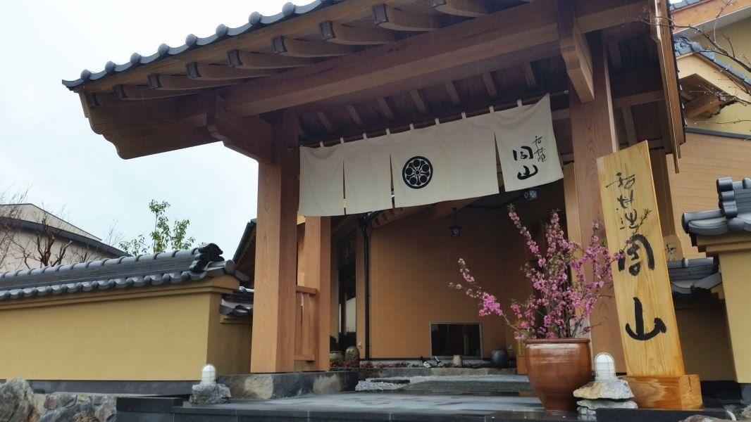 4.京町の湯 周山
