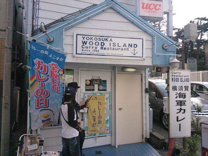 海軍カレーを食べるならココ・イカした老舗「ウッドアイランド」