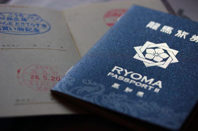 まずは龍馬パスポートを手に入れる