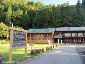 秘境秋山郷の昔懐かしい小学校跡!新潟津南町「かたくりの宿」