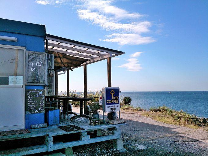 岬の先端から海を臨む「音楽と珈琲のお店 岬」