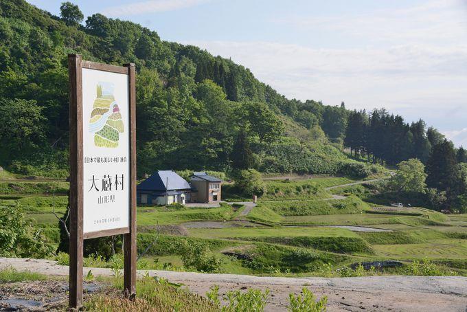 「日本で最も美しい村連合」に加盟している大蔵村へ