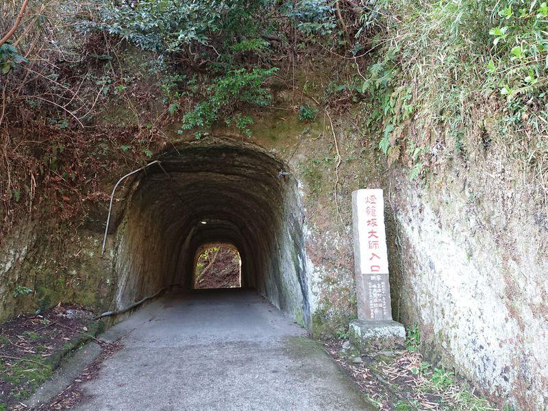 秘境への入り口は小さな第一のトンネル