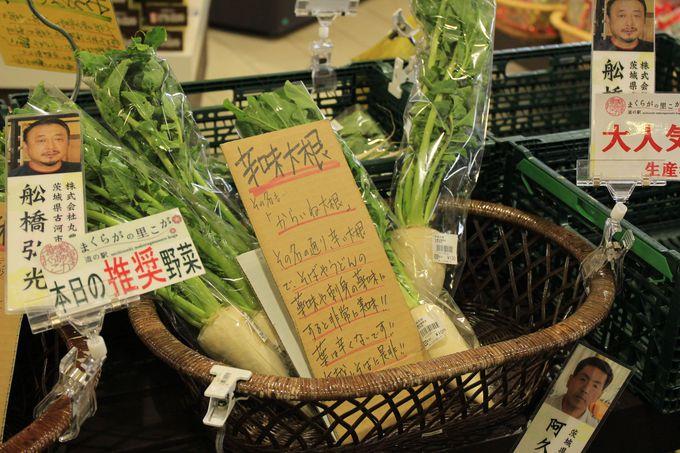 店長厳選!オススメ野菜の「高塚さんのわさび菜」、「舩橋さんの辛味大根」と地元野菜が満載!