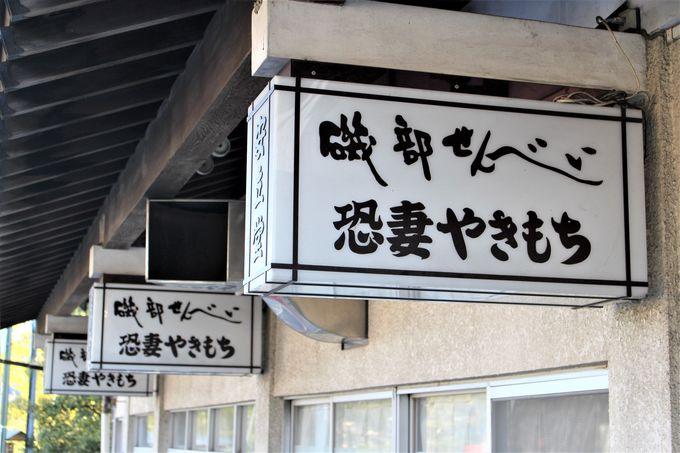 日本最古の温泉記号の絵図の足湯と、名物「磯部せんべい」の街