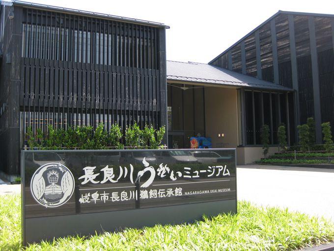 番外編:「長良川うかいミュージアム」(岐阜エリア)