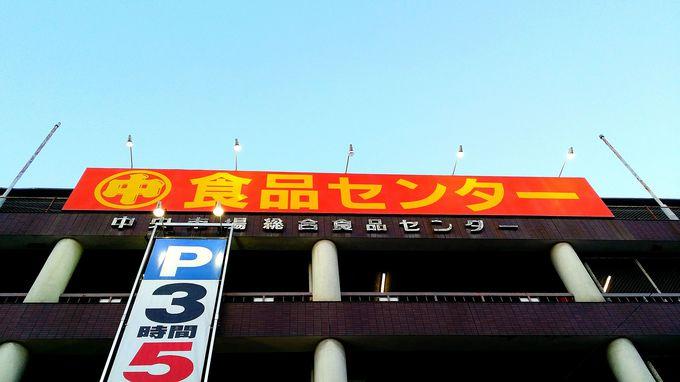 名古屋にこんなところが!! 都会の真ん中で朝4時から賑わう総合食品市場
