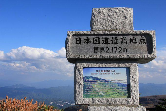 「日本国道最高地点」標高2,172mを行く