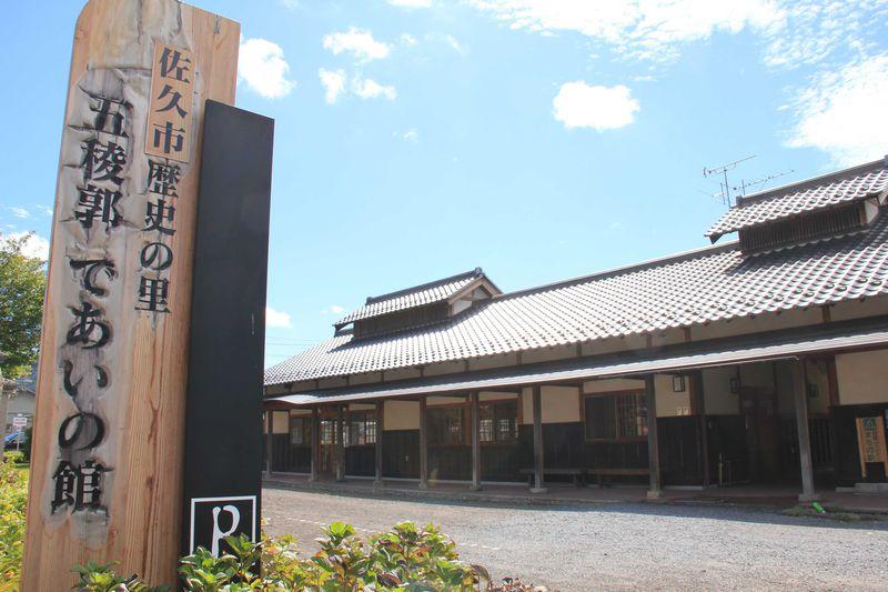 知られざるもう一つの「五稜郭」を訪ねて長野県佐久市へ