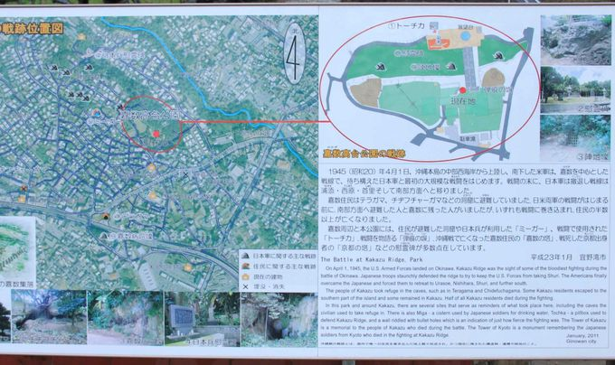 嘉数高台公園はかつての沖縄戦の激戦地でもありました。