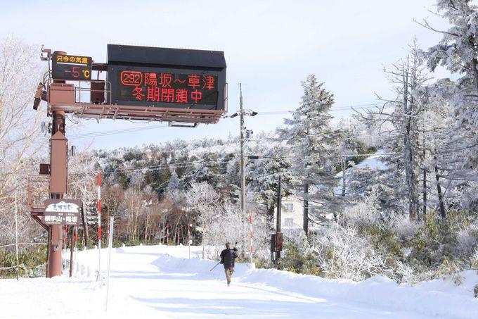 高原の冬は厳しい気候。服装は万全に