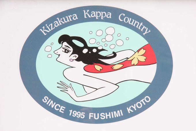 黄桜記念館(キザクラカッパカントリー内)では懐かしのカッパのコマーシャルを