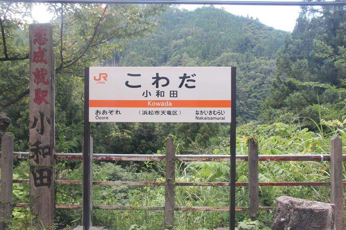 秘境駅ランキング第2位 恋愛成就の駅「小和田」