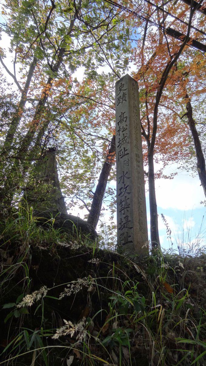 史蹟 高松城水攻築堤跡