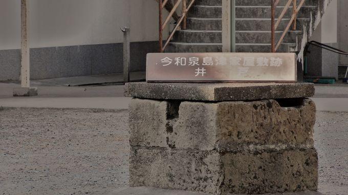 今和泉家ゆかりの井戸などが小学校内にひっそりと・・