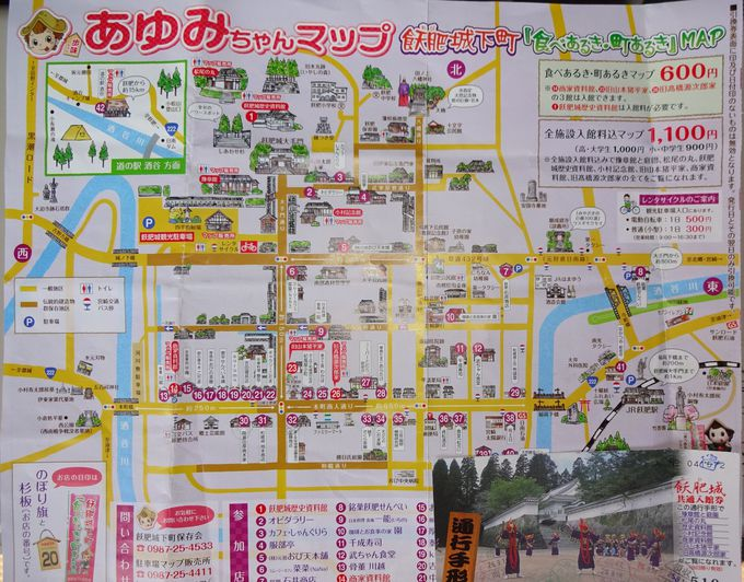 あゆみちゃんマップこと「食べあるき・町あるき」MAP!