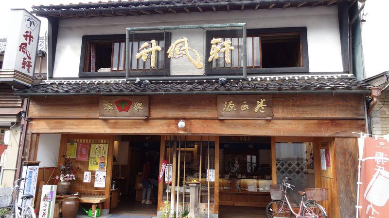 吉良上野介も食べた?!山陰の小京都・津和野で「源氏巻」を食す