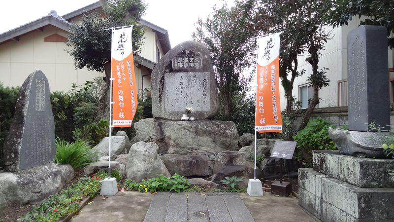 ドラマ「花燃ゆ」の青春〜山口県萩市で幕末の志士の面影を追う