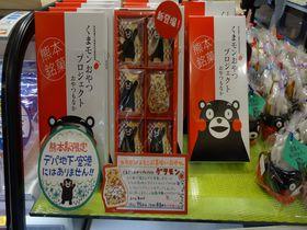 「くまモン」がいっぱい♡「美味しい」が沢山!熊本駅みやげ