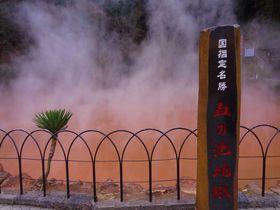 別府・血の池地獄名物「地獄の極楽カレー」と「血の池軟膏」足湯と龍巻地獄も楽しもう