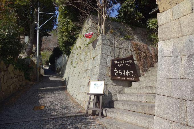 風情ある石畳の坂道〜「ギャラリーさらすわてぃ」で至福の時間