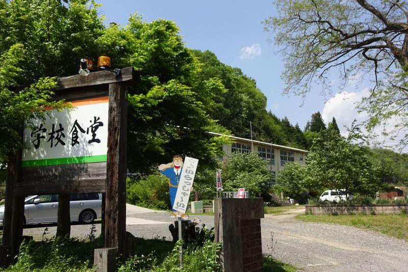 昭和59年閉校の小学校がそのまま食堂に!