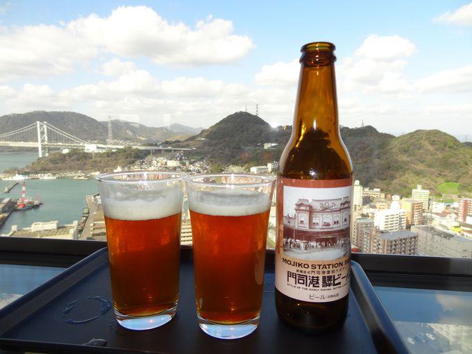 門司港レトロ展望室から絶景とビールも味わえる