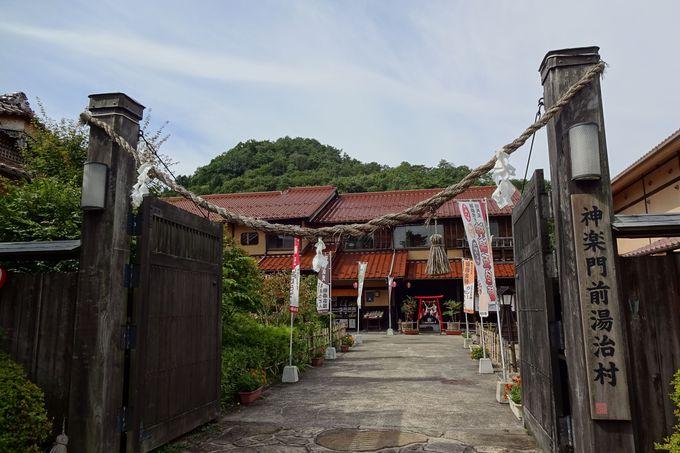 山の中の静かな湯治村「神楽門前湯治村」