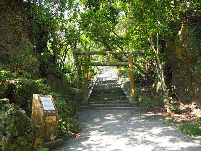 琉球開闢の夫婦神が暮らした洞窟「シルミチュー霊場」へ