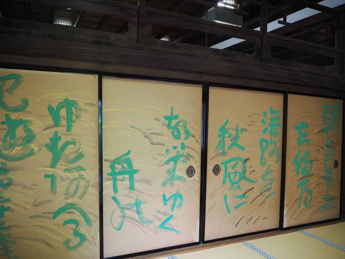 洋画家小林和作と書家・清水比庵の合作の襖絵も残る西國寺持仏堂