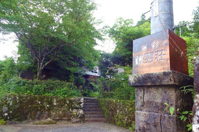湯平温泉にあるもう1つの故郷のような宿「宿彩 暁雲荘」