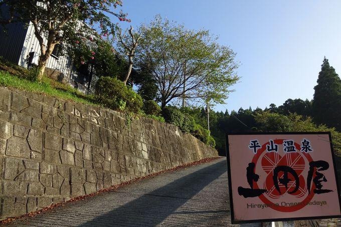 山鹿温泉の奥座敷・平山温泉の丘の上の旅館「上田屋」