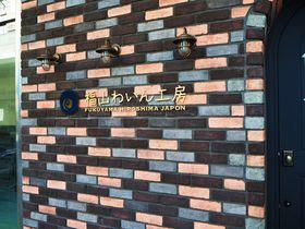 商店街にワイナリー?広島県福山市の新名所「福山わいん工房」