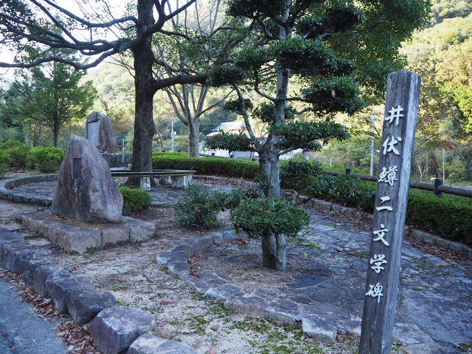 福山市加茂町の偉大な文学者・井伏鱒二先生ゆかりの場所も