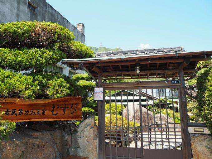 「古民家カフェ&宿むすび」は、美しい海に面して建つ名料亭の生まれ変わり