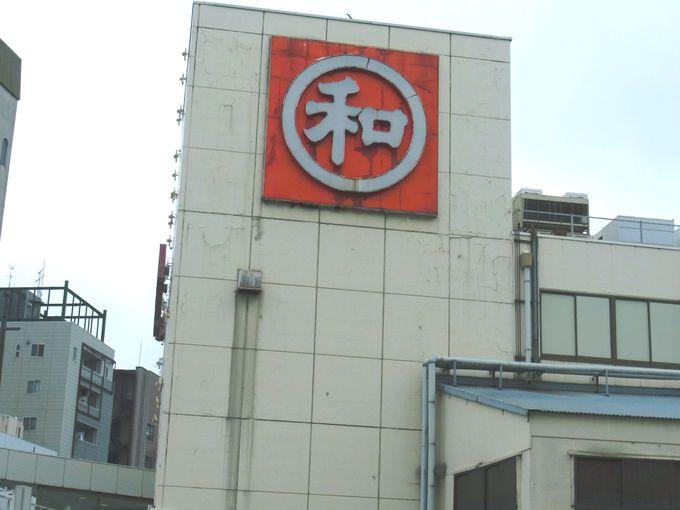 日常に欠かせないスーパーは、なんと北九州発。しかも24時間営業のパイオニア!